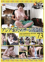 Exotic Oriental Massage Caught on Film 73 Download