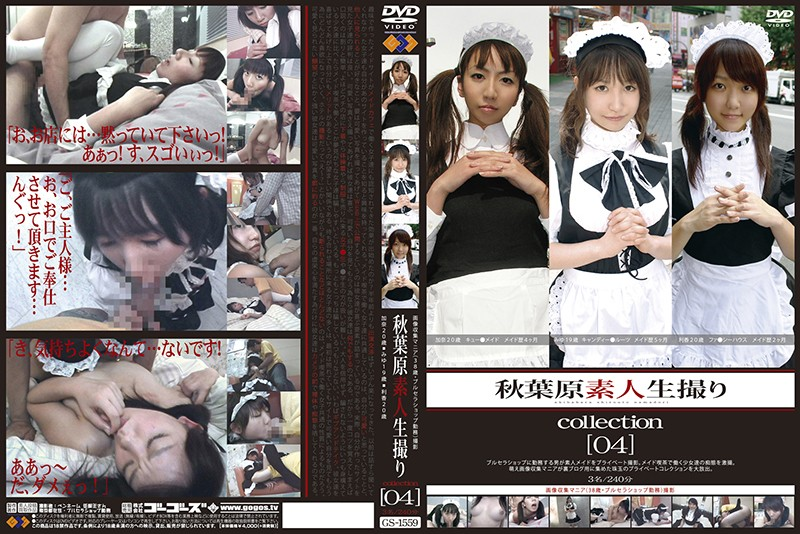 GS-1559 download or stream.