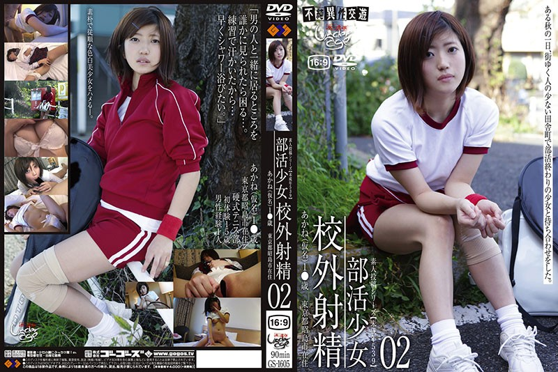 GS-1605 porn jav Barely Legal (539) After-School Club Girl's Sex Affair 02
