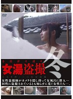 Peeping On Women Bathing All Throughout the Land: Winter Edition Download