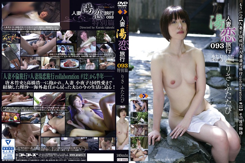 GS-1662 javmost Married Woman Hot Water Love Trip 093 – Special Edition