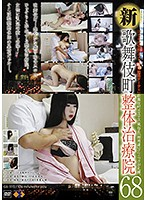 Perverted Massage Clinic 68 Download