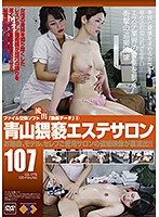 Sweet Torture Salon 107 Download
