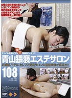 Sweet Torture Salon 108 Download