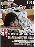 All New The Hot Springs Resort A Peeping Posting From A Filthy Chiropractor Service [01] Download