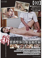 All New The Hot Springs Resort A Peeping Posting From A Filthy Chiropractor Service [02] Download