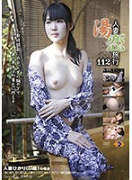 Married Woman Hot Water Love Trip 112 Download