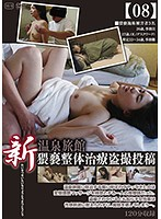 New Hot Spring Trip Filthy Chiropractor Peeping Posted [08] Download