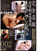 All Peeping Members Only Lesbian Series For Ladies Sex Club 002 Download