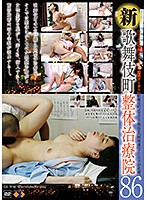 Perverted Massage Clinic 86 Download