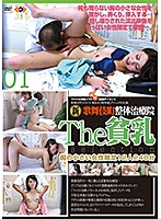 All New Kabukicho The Chiropractic Clinic The Tiny Titties Selection Download