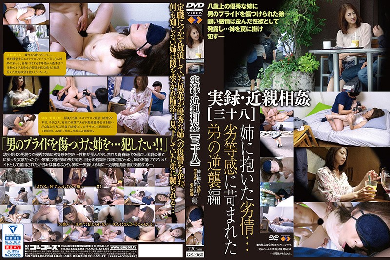 GS-1960 jav hd free True Stories – Family Affairs [38]