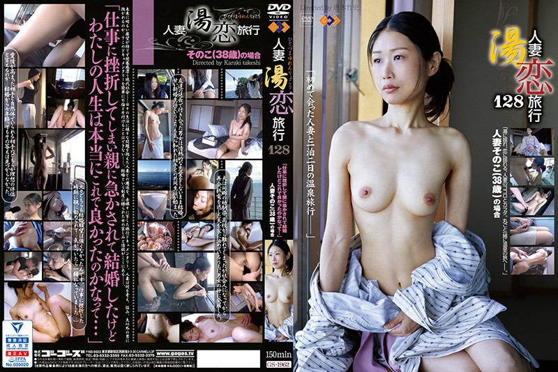 GS-1962 asian porn video Married Woman Hot Water Love Trip 128