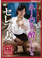 Her Husband Doesn't Know... The Wealthy Wife Who Is Captivated By A Homeless Man Maki Hoshikawa Download