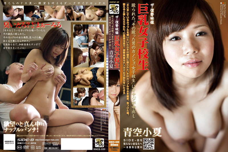 KNCS-020 The Revenge Footage. A Busty Schoolgirl. He Was Punched. Now The Old Man Creampies The