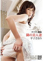 The Real Image: The Beautiful Married Woman Next Door Saori Hirako 下載