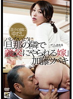 Hot Wives. She Was Fucked By Her Father-In-Law As Her Husband Lay Next To Her In Secret. Tsubaki Kato . Download