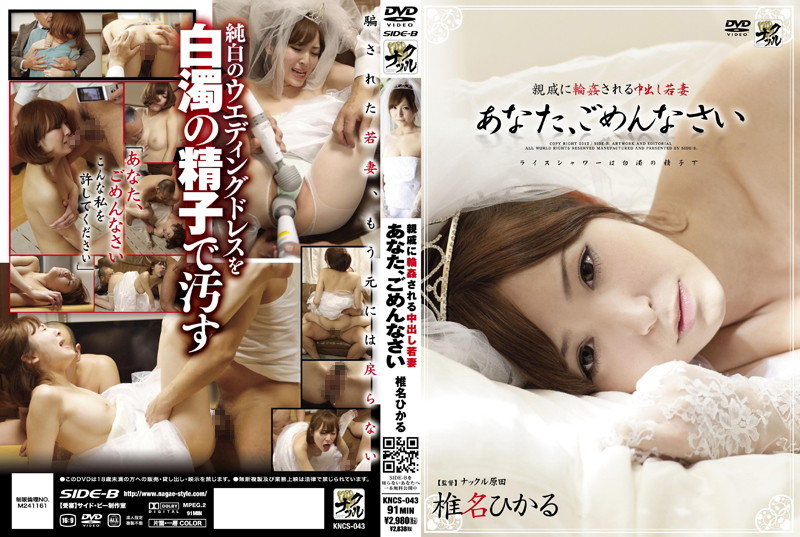 KNCS-043 Gang Bang By Relatives Creampie On Young Wife. Forgive Me Darling. Hikaru Shina