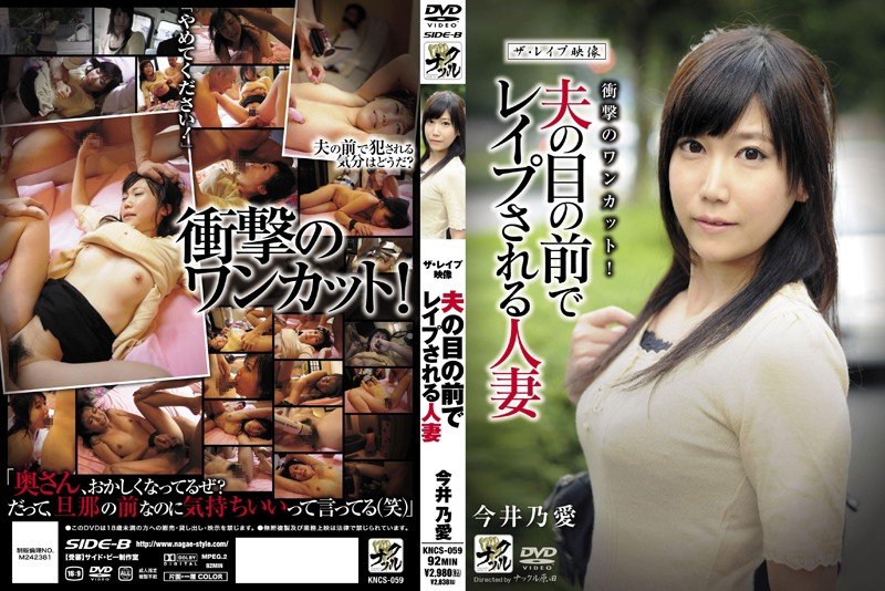 KNCS-059 The Rape Image Wife Getting Raped In Front of Her Husband Noa Imai