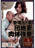 Manager's Trap: Apartment Wife's Body Forced Download