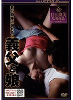 Dripping On A Young Body. Father-In-Law and His Daughter Download