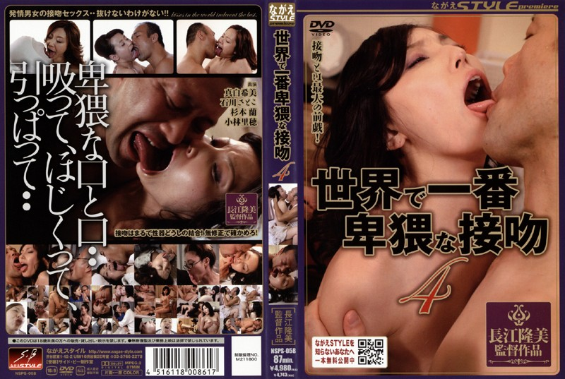 NSPS-058 streaming sex movies World's Horniest Kisses 4