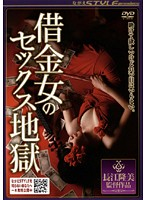 Sex Hell Of The Woman In Debt 下載