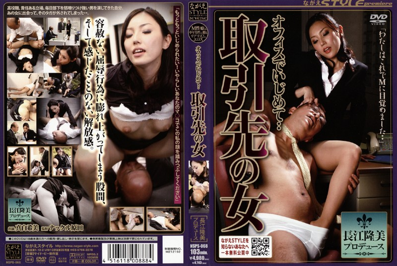 NSPS-068 xxx video Office Molestation! Client Woman