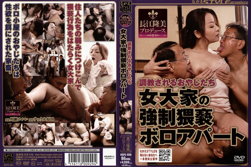 NSPS-080 Breaking In Dirty Old Men. Female Slumlord Forces Her Tenants Into Filthy Acts. - Threesome / Foursome, Sayaka Kawase, Featured Actress, Drama, Cunnilingus, Blowjob