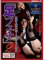 """The Maniac Eros Of Of Devouring A Female Body """"Foot Fetish"""" 2 Download"""