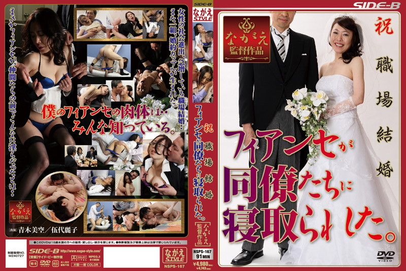 NSPS-167 jav hd Celebrating A Workplace Marriage. My Fiancee Was Stolen By My Colleagues