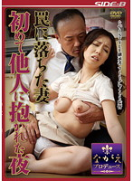 The Night a Wife Falls into a Trap and Another Man's Arms Download