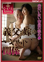 Secrets Of The Afternoon While The Husband's Away. A Father In Law and Daughter In Law's Illicit Relationship Download