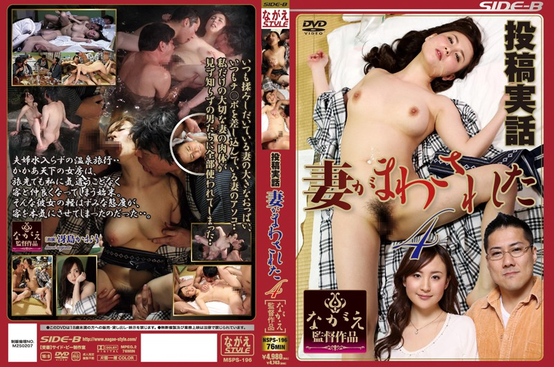 [NSPS-196]Posted True Stories: Wife Passed Around 4