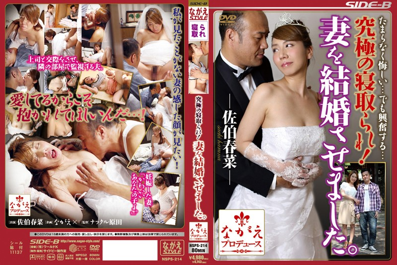 NSPS-214 japanese sex movie Ultimate Cuckold! I Made My Wife Marry Somebody Else. Haruna Saeki