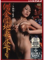 Indebted Apartment Wife's Afternoon Download