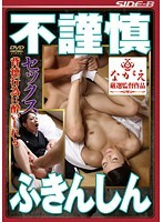 Immoral Acts Done Under The Influence: Imprudent Sex 下載