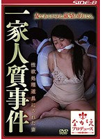 The Case Of A Family Taken Hostage -The Wife Who Was Made An Object Of Sexual Gratification- Azusa Gotoh 下載