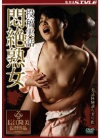 Posted True Stories - Mature Woman Fainting In Agony 下載