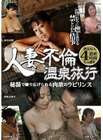 Married Woman's Adulterous Hot-Spring Trip Download