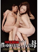 Carnal Incest - My Two Moms Abuse My Flesh Download