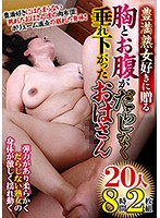 For All You BBW MILF Lovers 20 Old Ladies With Saggy Titties And Bellies 8 Hours 下載