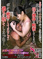 I Went On A Hot Springs Vacation With My MILF Mama, And When I Saw My Mom's Naked Bodies For The First Time In A Long While, I Got So Excited That I Committed The Kind Of Mistake That Should Never Happen... Download