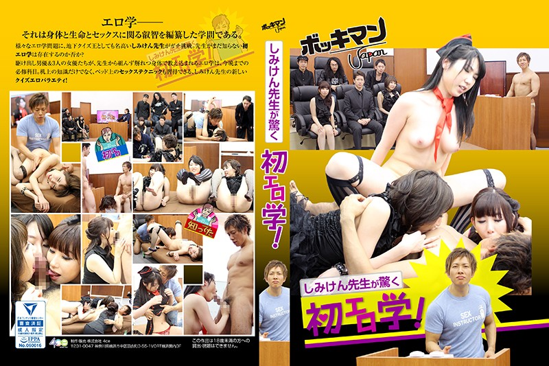 BMJ-004 Shock And Awe At Young Teacher Shimiken 's First Ever Horny High School