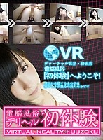 [VR] Electronic Slut First Call Girl Experience Mihina Nagai Download