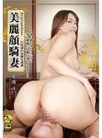 Gorgeous Face Sitting Wife Yui Oba Download