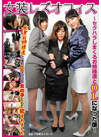 Cross Dressing At The Lesbian Office I Dressed Up As An Office Lady And Became A Victim Of Sexual Harassment By These Elder Sisters Download