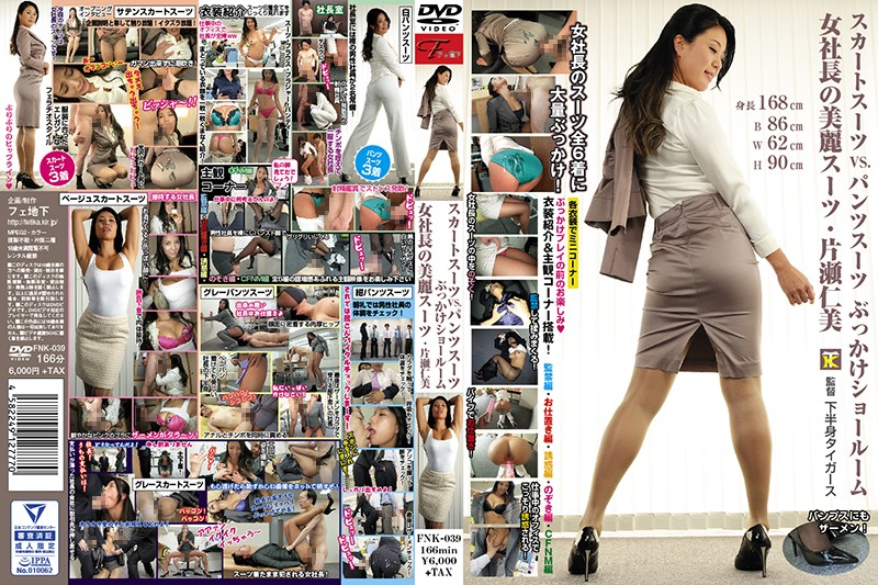 FNK-039 jav sex Hitomi Katase Dress Suits Vs Pant Suits A Bukkake Showrooom The Lady Boss Looks Good In Her Beautiful Business