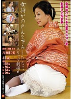When The Madam Puts Out Her Shingle... Slip Theater 6 Hitomi Katase Download