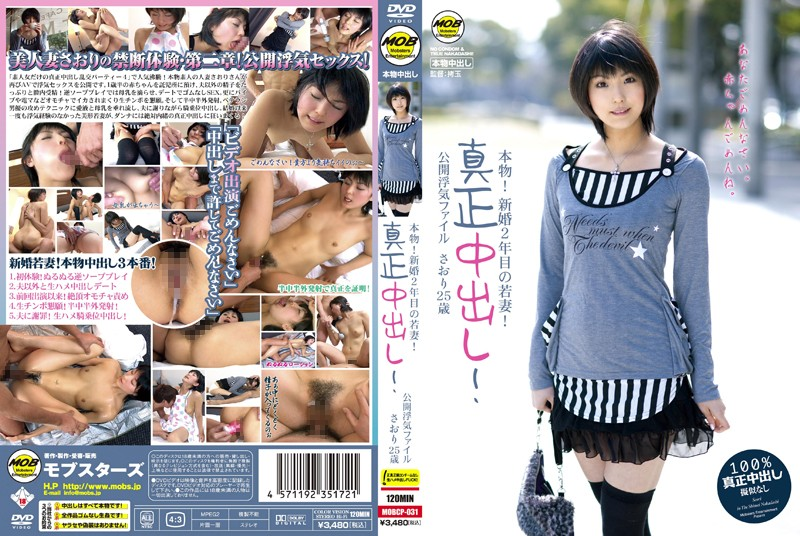 MOBCP-031 jav watch The Real Thing! A Young Wife Married 2 Years! Real Creampies! Public Infidelity Files. Saori 25